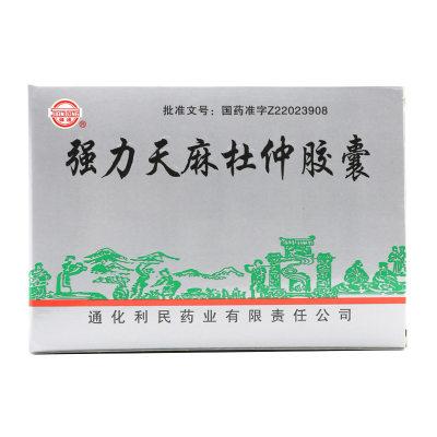 健通 强力天麻杜仲胶囊 0.2g*24粒/盒
