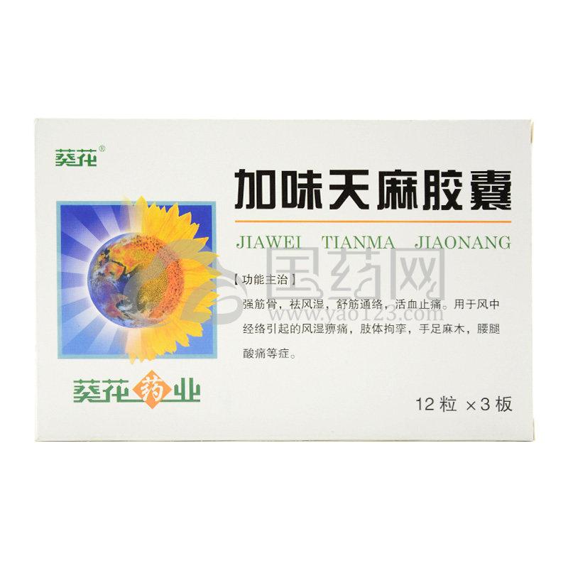 葵花 加味天麻胶囊 0.25g*36粒/盒