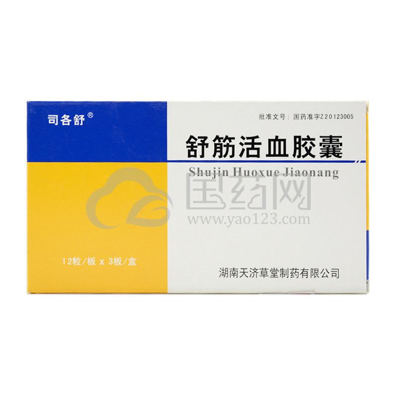 司各舒 舒筋活血胶囊 0.35g*36粒/盒