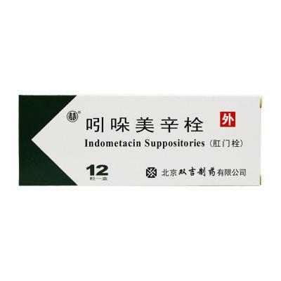 双吉 吲哚美辛栓 100mg*12粒/盒