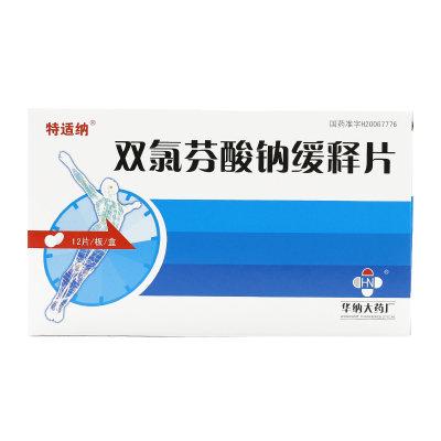 特适纳 双氯芬酸钠缓释片 0.1g*12片/盒