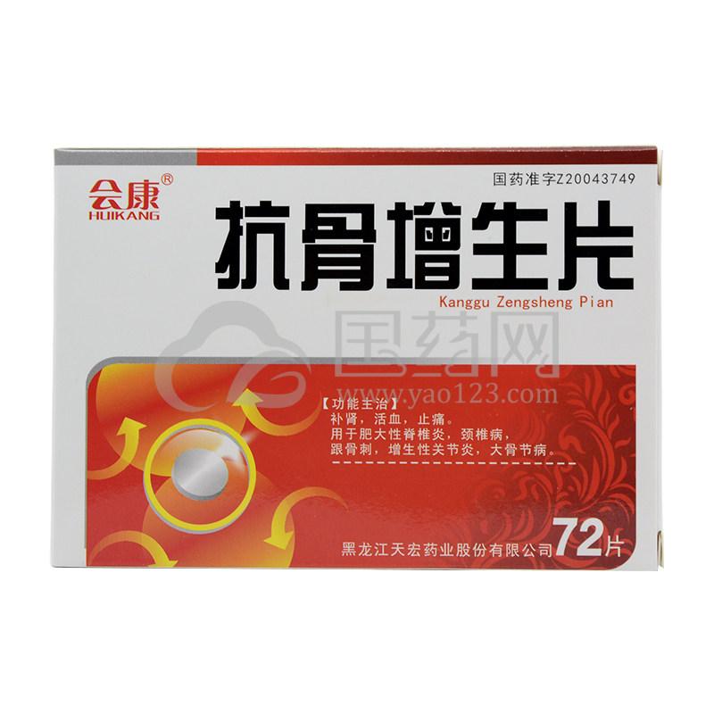 会康 抗骨增生片 0.26*72片/盒
