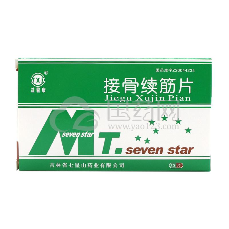 YXK/益馨康 接骨续筋片 30片/盒