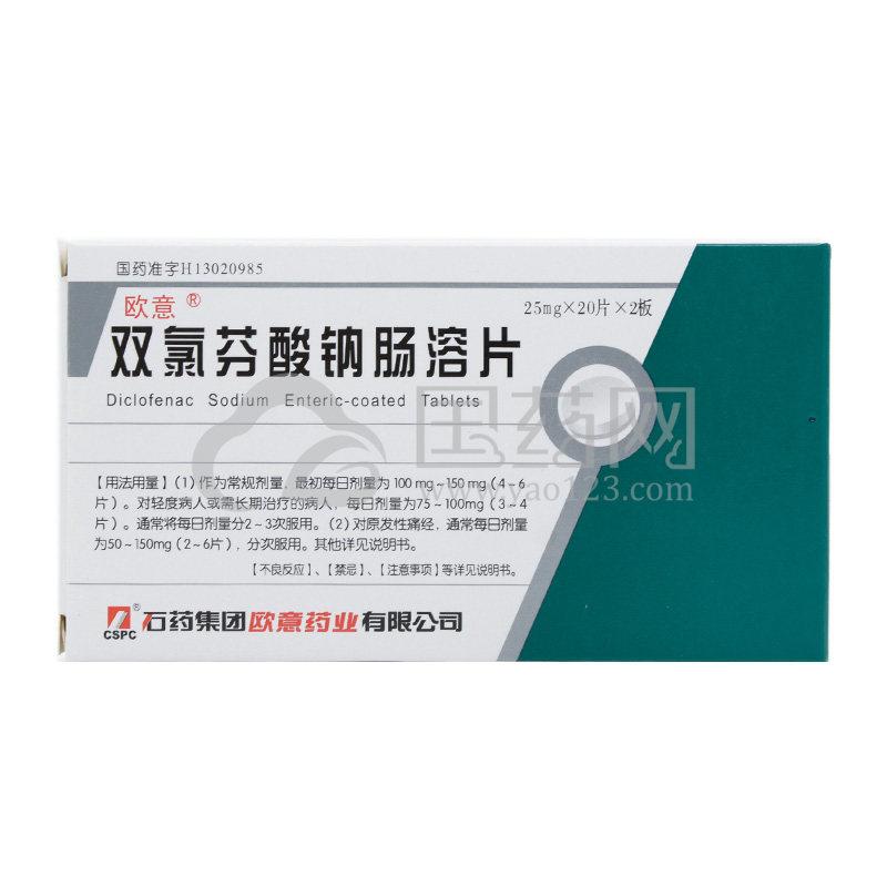 欧意 双氯芬酸钠肠溶片 25mg*40片/盒