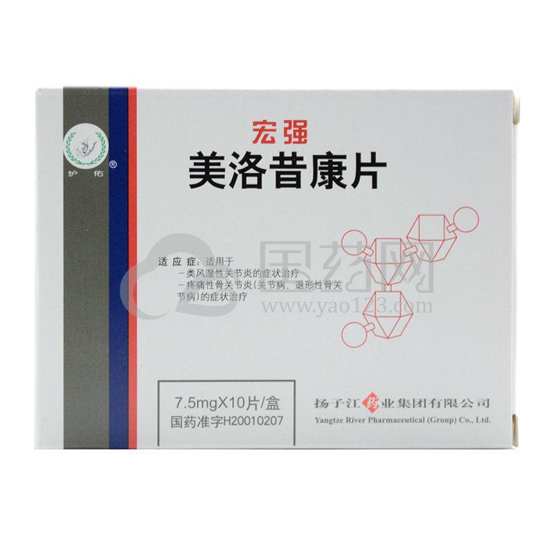 护佑 宏强 美洛昔康片 7.5mg*10片/盒
