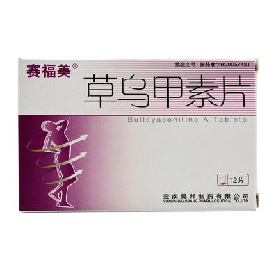 赛福美 草乌甲素片 0.4mg*12片/盒