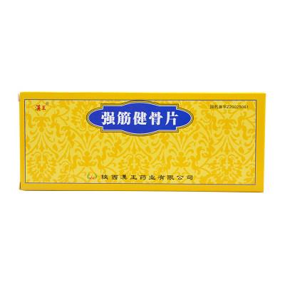 汉王 强筋健骨片 0.32g*48片/盒