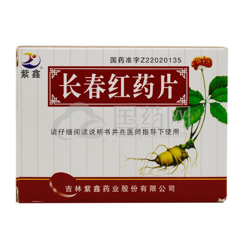 紫鑫 长春红药片 48片/盒