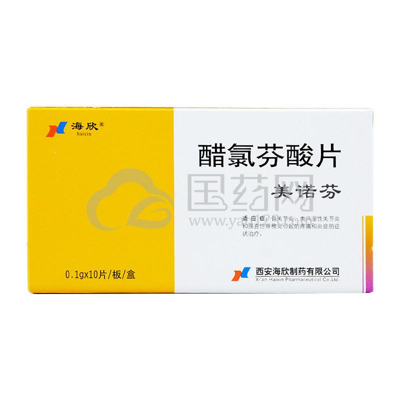 海欣 美诺芬 醋氯芬酸片 0.1g*10片/盒