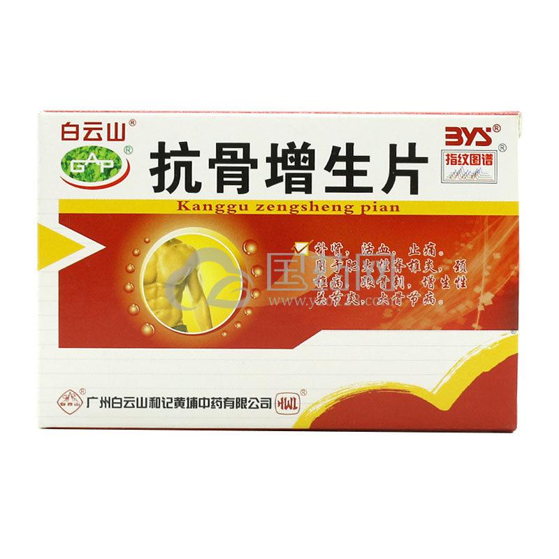 白云山 抗骨增生片 48片/盒
