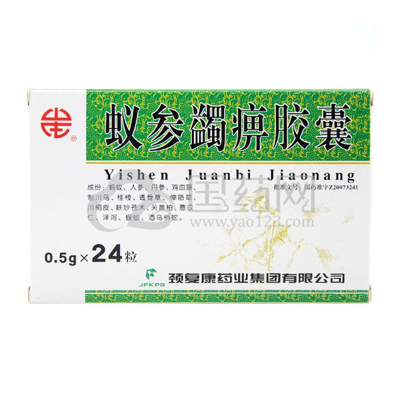 颈复康 蚁参蠲痹胶囊 0.5g*24粒/盒