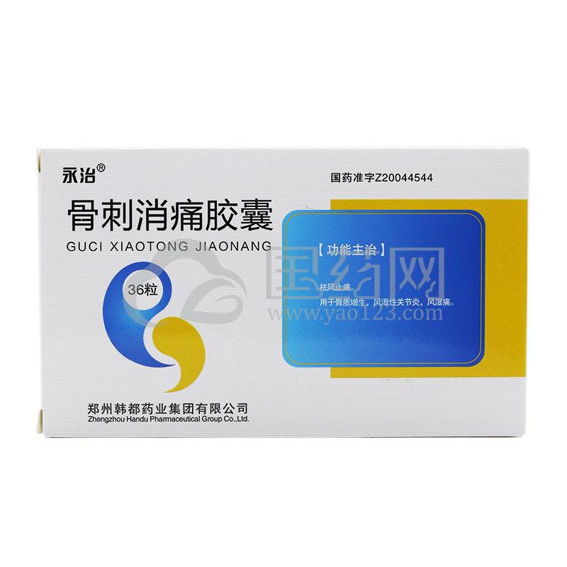 永治 骨刺消痛胶囊 0.3g*36粒/盒