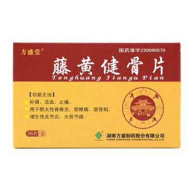 方盛堂 藤黄健骨片 0.5g*36片/盒