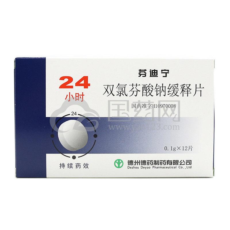 德药 双氯芬酸钠缓释片 0.1g*12片/盒