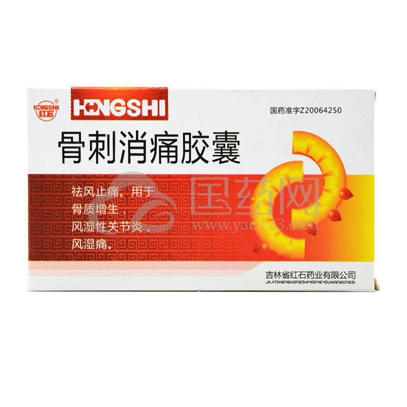 红石 骨刺消痛胶囊 0.3g*24粒/盒