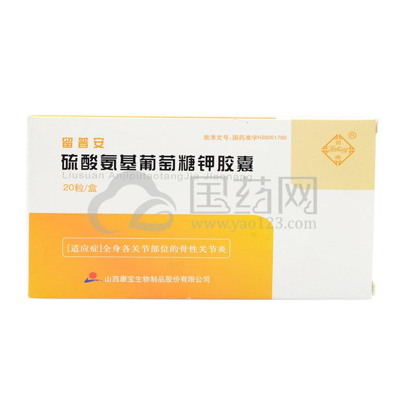 普康 留普安 硫酸氨基葡萄糖钾胶囊 0.25g*20粒/盒