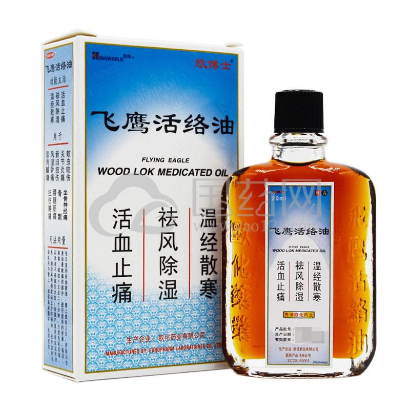 欧博士 飞鹰活络油 20ml*1瓶/盒