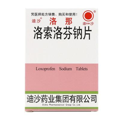 迪沙 洛那 洛索洛芬钠片 60mg*12片/盒