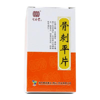 德众 骨刺平片 0.32g*100片/盒