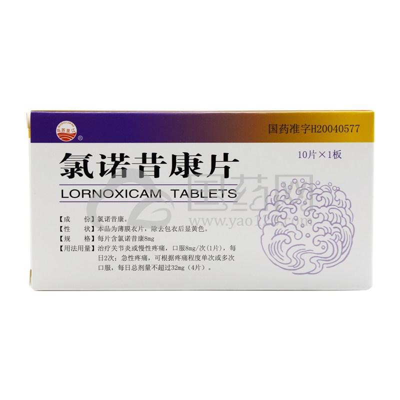 乌苏里江 氯诺昔康片 8mg*10片/盒