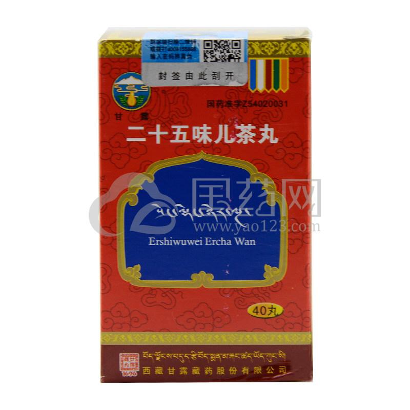 甘露 二十五味儿茶丸 0.3g*40粒/盒