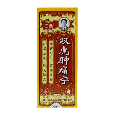 三金 双虎肿痛宁 50ml*1瓶/盒