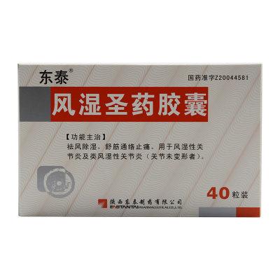 东泰 风湿圣药胶囊 0.3g*40粒/盒