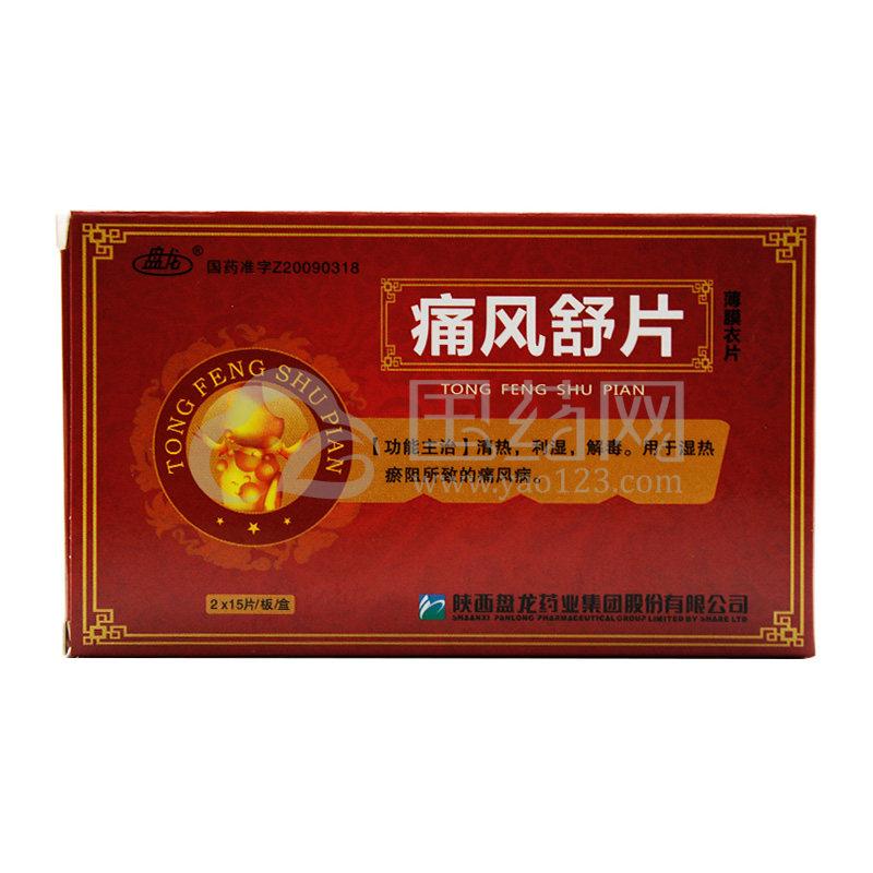 盘龙 痛风舒片 0.33g*30片/盒