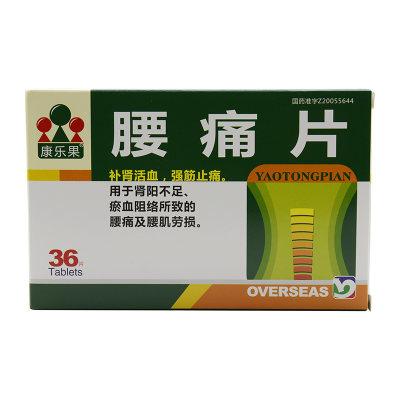 康乐果 腰痛片 0.45g*36片/盒