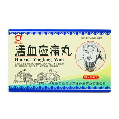 丹龙 活血应痛丸 2g*10袋/盒