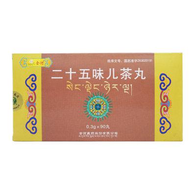 金诃 二十五味儿茶丸 0.3g*90丸/盒