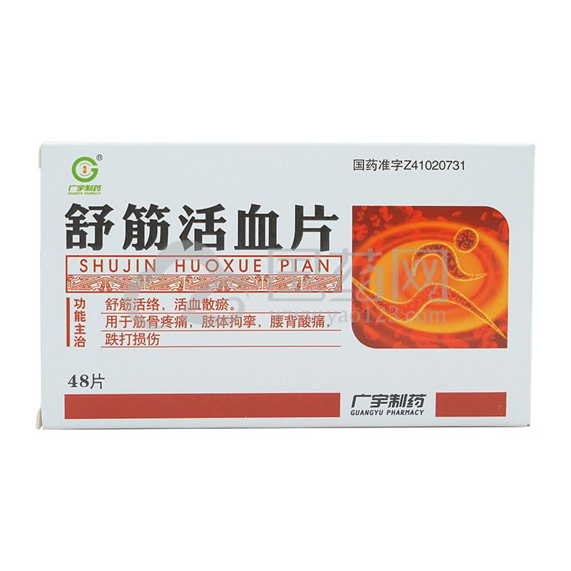 广宇 舒筋活血片 0.37g*48片/盒