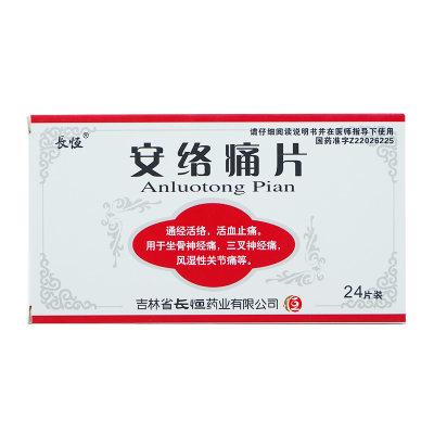 长恒 安络痛片 24片/盒