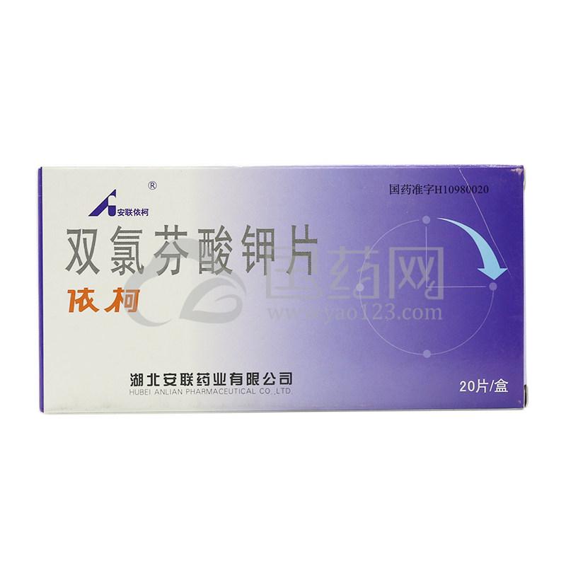 安联 依柯 双氯芬酸钾片 25mg*20片/盒