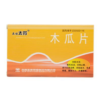 亚诺太芬 木瓜片 0.6g*24T/盒