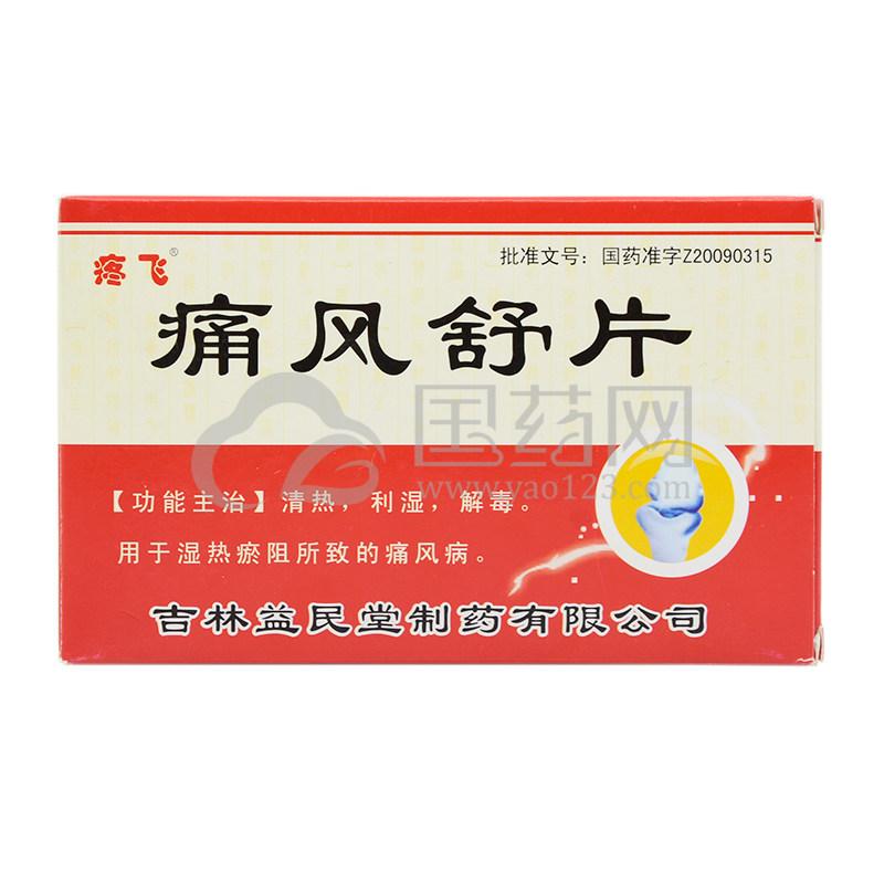 疼飞 痛风舒片 0.35g*24片/盒