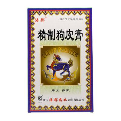陪都 精制狗皮膏 10片/盒