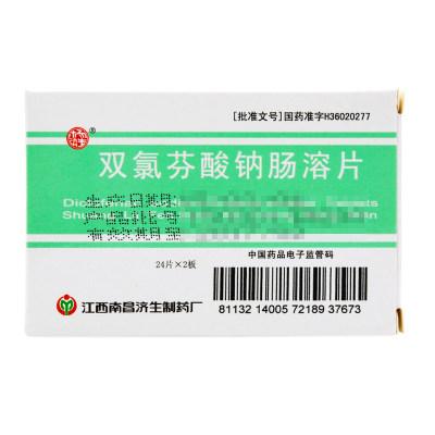 杨济生 双氯芬酸钠肠溶片 25mg*48片/盒