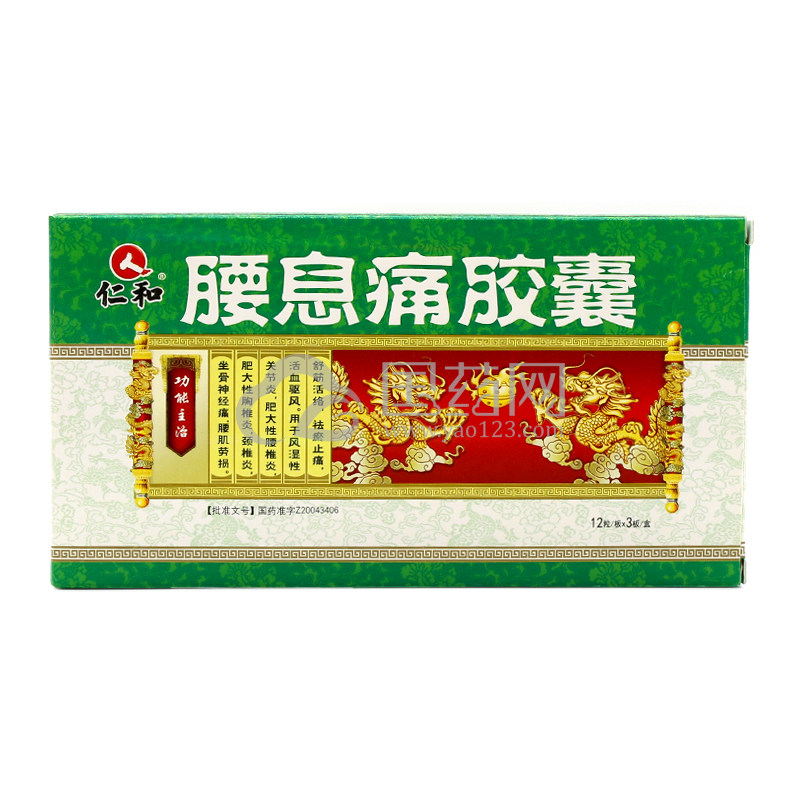 仁和 腰息痛胶囊 0.3g*36粒/盒