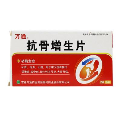 万通 抗骨增生片 24片/盒