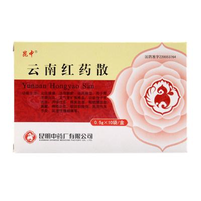 昆中 云南红药散 0.5g*10袋/盒