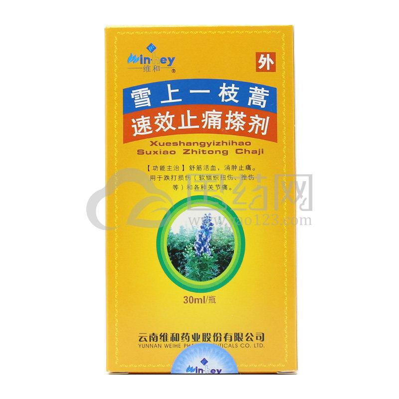 维和 雪上一枝蒿速效止痛搽剂 30ml*1瓶/盒