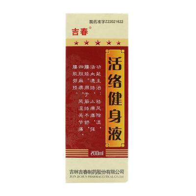 吉春 活络健身液 200ml*1瓶/盒