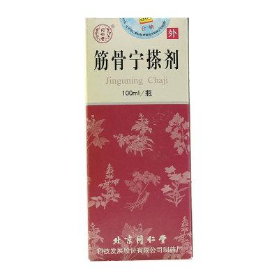 同仁堂 筋骨宁搽剂 100ml*1瓶/盒