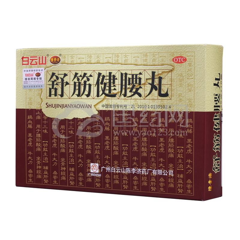 陈李济 舒筋健腰丸45g*10瓶/盒(联系客服有惊喜,下单立减!)