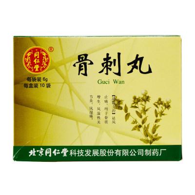 同仁堂 骨刺丸 6g*10袋/盒