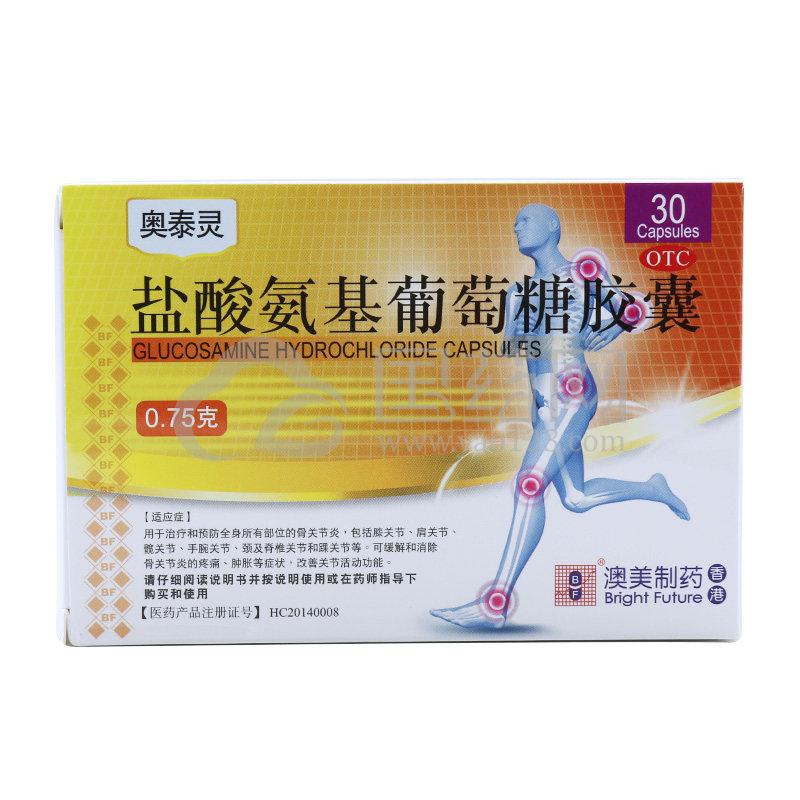 奥泰灵 盐酸氨基葡萄糖胶囊 0.75g*30粒/盒