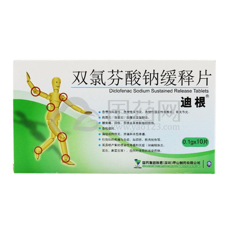 迪根 双氯芬酸钠缓释片 0.1g*10片/盒