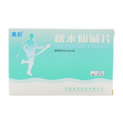 昊邦 秋水仙碱片 0.5mg*20片/盒