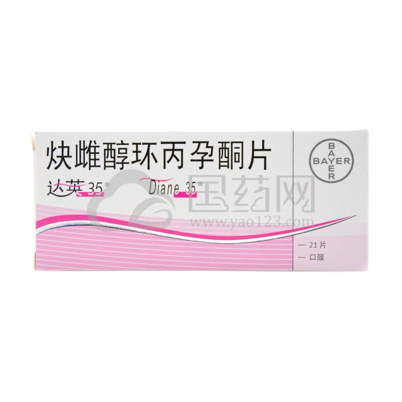 达英-35 炔雌醇环丙孕酮片 21片/盒